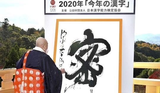 Un kanji per ricordare e un kanji per cambiare